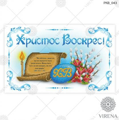 Великодній рушник РКВ-043 VIRENA