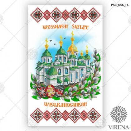 Wielkanocny ręcznik dla dzieci РКВ-056 PL VIRENA