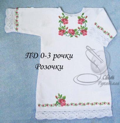 Заготовка плаття ПД(0-3) Розочки Світ рукоділля