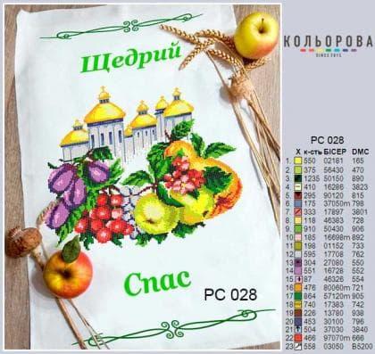 Спасівський рушник РС-028 Кольорова