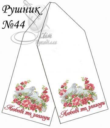 Весільний рушник Рушник-44 Світ рукоділля