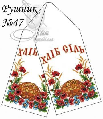 Весільний рушник Рушник-47 Світ рукоділля