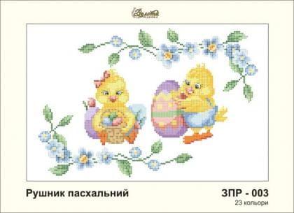 Спасівський рушник ЗПР-018 Золота підкова