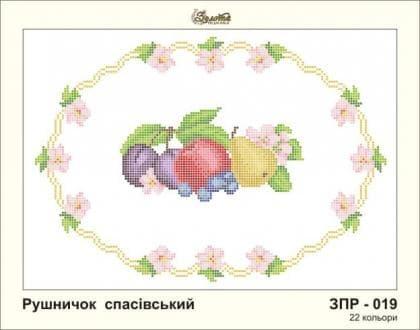 Спасівський рушник ЗПР-019 Золота підкова