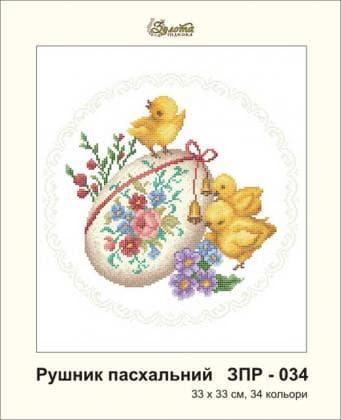 Великодній рушник ЗПР-034 Золота підкова