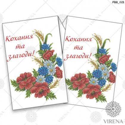 Весільний рушник РВВ-021 VIRENA