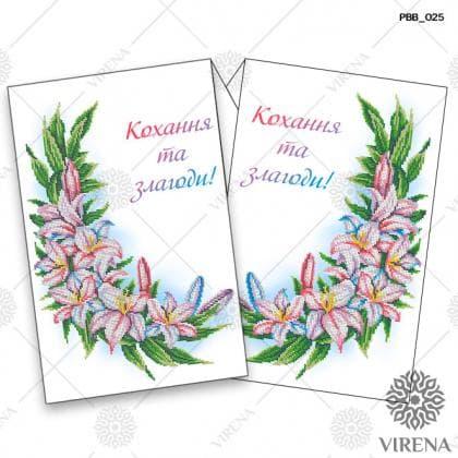 Весільний рушник РВВ-025 VIRENA