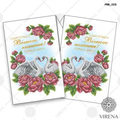 Весільний рушник РВВ-028 VIRENA