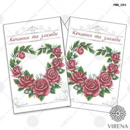 Весільний рушник РВВ-034 VIRENA