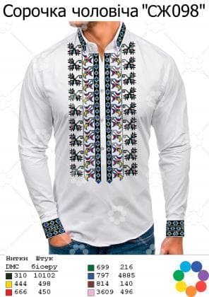 Заготовка для сорочки СЧ-098 Гармонія