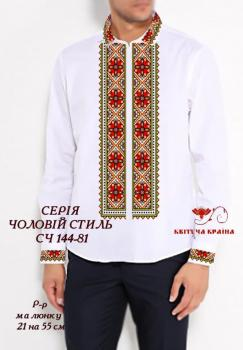 Заготовка  для сорочки СЧ-144-81 Квітуча країна