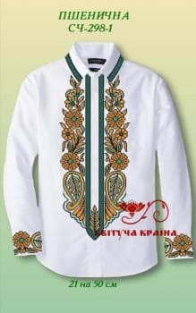 Заготовка  для сорочки СЧ-298-1 Квітуча країна