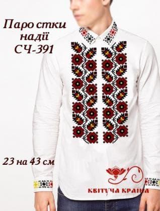 Заготовка  для сорочки СЧ-391 Квітуча країна