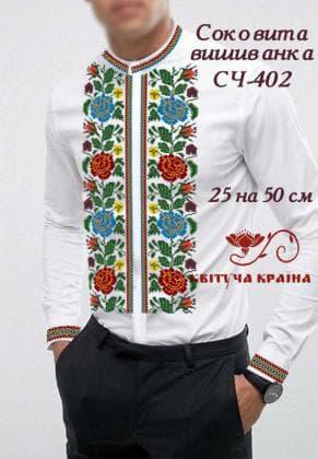Заготовка  для сорочки СЧ-402 Квітуча країна