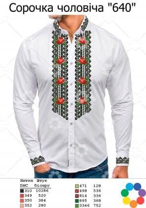 Заготовка для сорочки СЧ-640 Гармонія