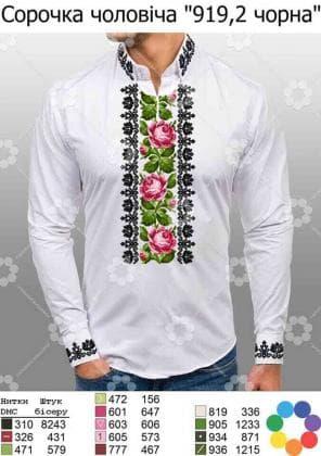 Заготовка для сорочки СЧ-919-2 чорна Гармонія