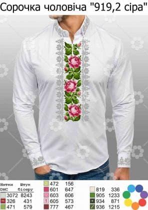 Заготовка для сорочки СЧ-919-2 сіра Гармонія