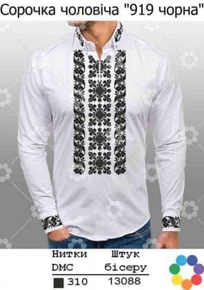 Заготовка для сорочки СЧ-919 чорна Гармонія
