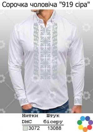 Заготовка для сорочки СЧ-919 сіра Гармонія
