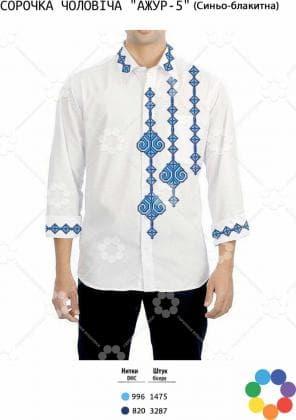 Заготовка для сорочки СЧ Ажур-5 синьо-блакитна Гармонія