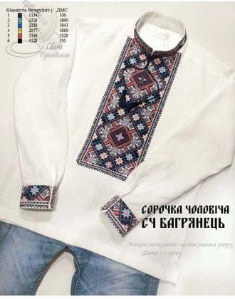 Заготовка для сорочки СЧ Багрянець Світ рукоділля