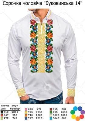 Заготовка для сорочки СЧ Буковинська 14 Гармонія