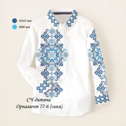 Заготовка для сорочки СЧ-Д Орнамент 77-6 синя Світ рукоділля