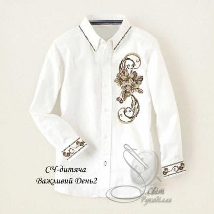 Заготовка для сорочки СЧ-П Важливий день-2 Світ рукоділля
