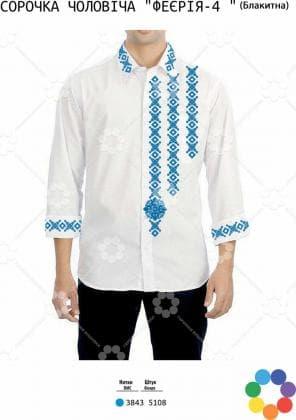 Заготовка для сорочки СЧ Феєрія-4 блакитна Гармонія