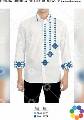 Заготовка для сорочки СЧ Фіалка на орнаменті 3 синьо-блакитна Гармонія