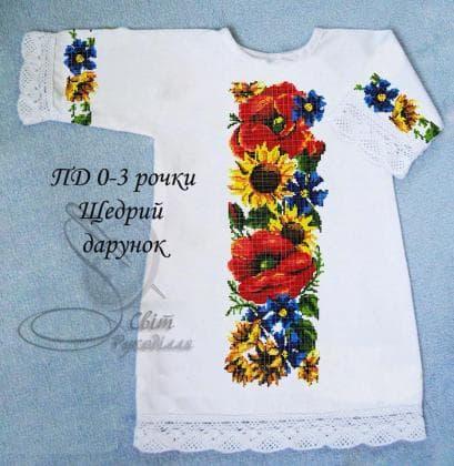Заготовка плаття ПД(0-3) Щедрий дарунок Світ рукоділля