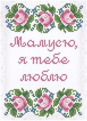 Мамусю, я тебе люблю! СД-299 Княгиня Ольга