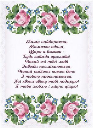 Вітаю маму СД-301 Княгиня Ольга