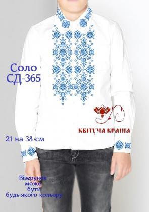 Заготовка для сорочки СП-365 Квітуча країна