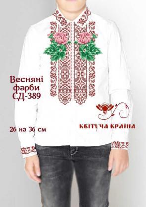 Заготовка для сорочки СП-389 Квітуча країна
