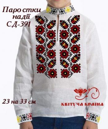 Заготовка для сорочки СП-391 Квітуча країна