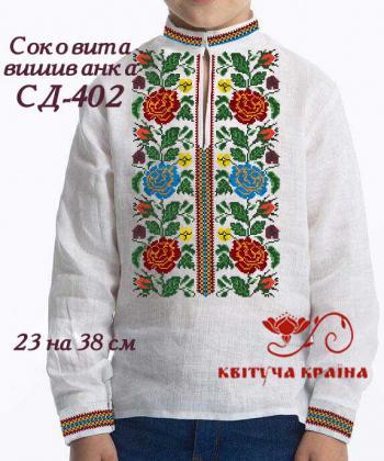 Заготовка дитячої сорочки СД-402 Квітуча країна
