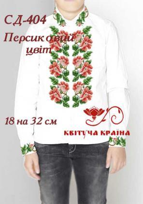 Заготовка дитячої сорочки СД-404 Квітуча країна