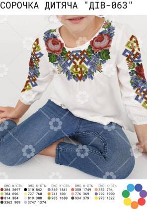 Заготовка дитячої блузки  СД ДІВ-063 Гармонія