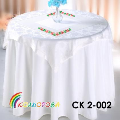 Заготовка скатертини СК 2-002 Кольорова