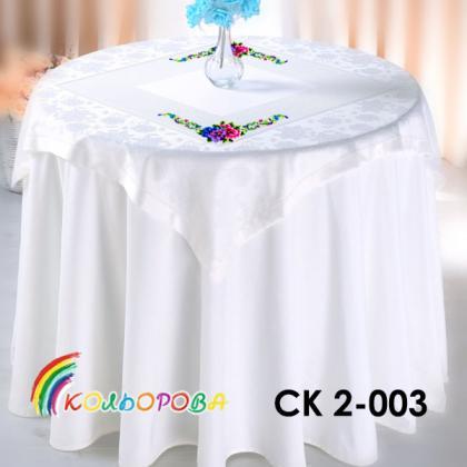Заготовка скатертини СК 2-003 Кольорова