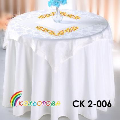 Заготовка скатертини СК 2-006 Кольорова
