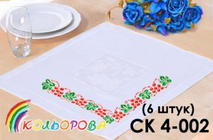 Комплект серветок СК 4-002 Кольорова