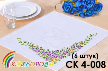 Комплект серветок СК 4-008 Кольорова