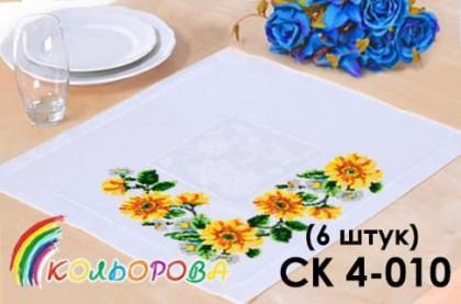 Комплект серветок СК 4-010 Кольорова