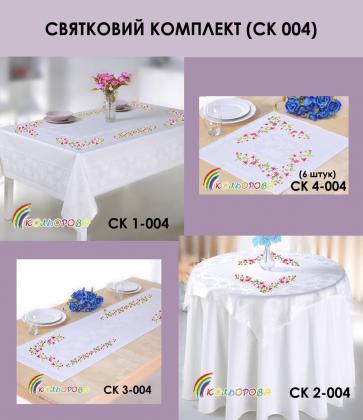 Комплект скатертин Святковий СК-004 Кольорова