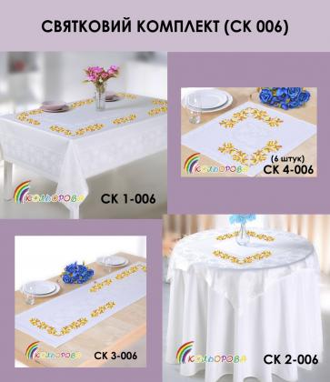 Комплект скатертин Святковий СК-006 Кольорова