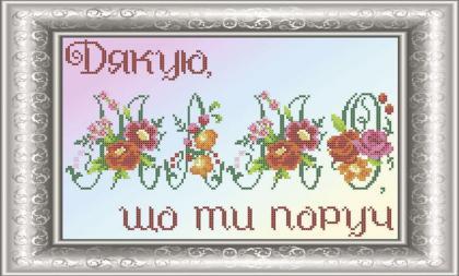 Дякую, мамо СКМ-186 Княгиня Ольга