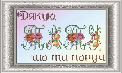 Дякую, тату СКМ-187 Княгиня Ольга