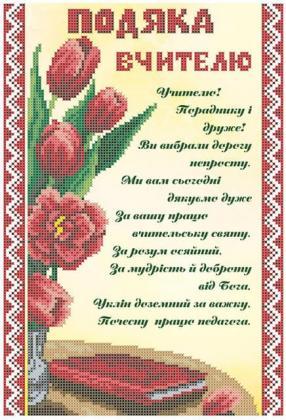Подяка вчителю з тюльпанами